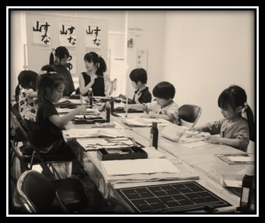 緑華習字教室