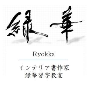logo-ryokka-frofile